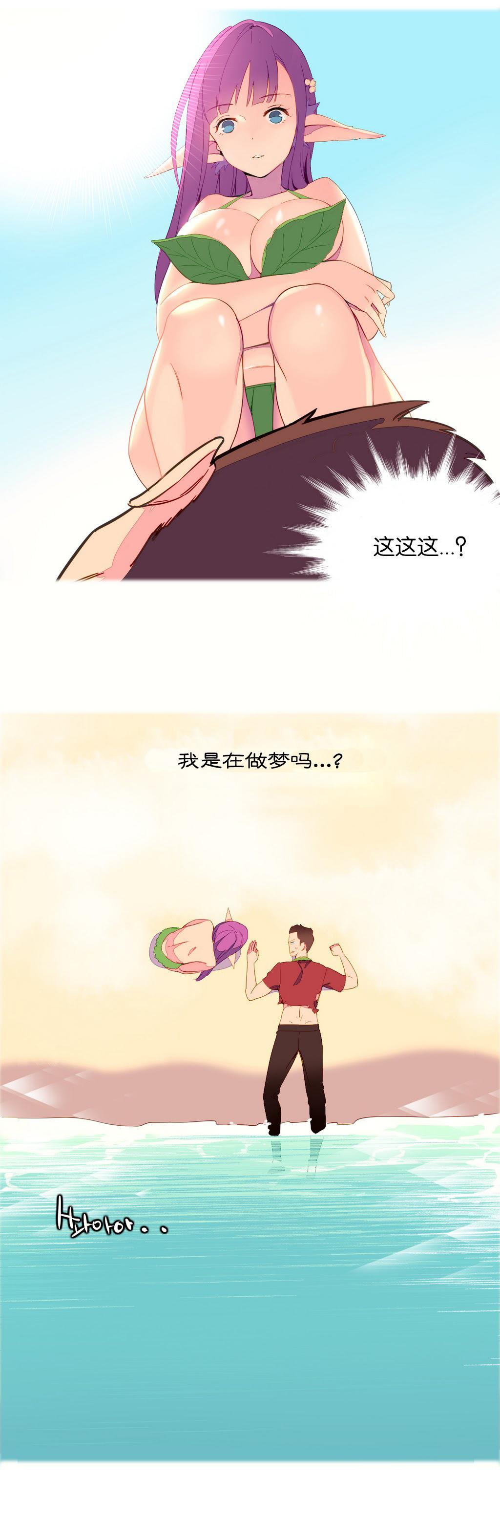 [Rozer] 一个由我统治的世界(A World that I Rule) Ch.1-3 [Chinese] 41