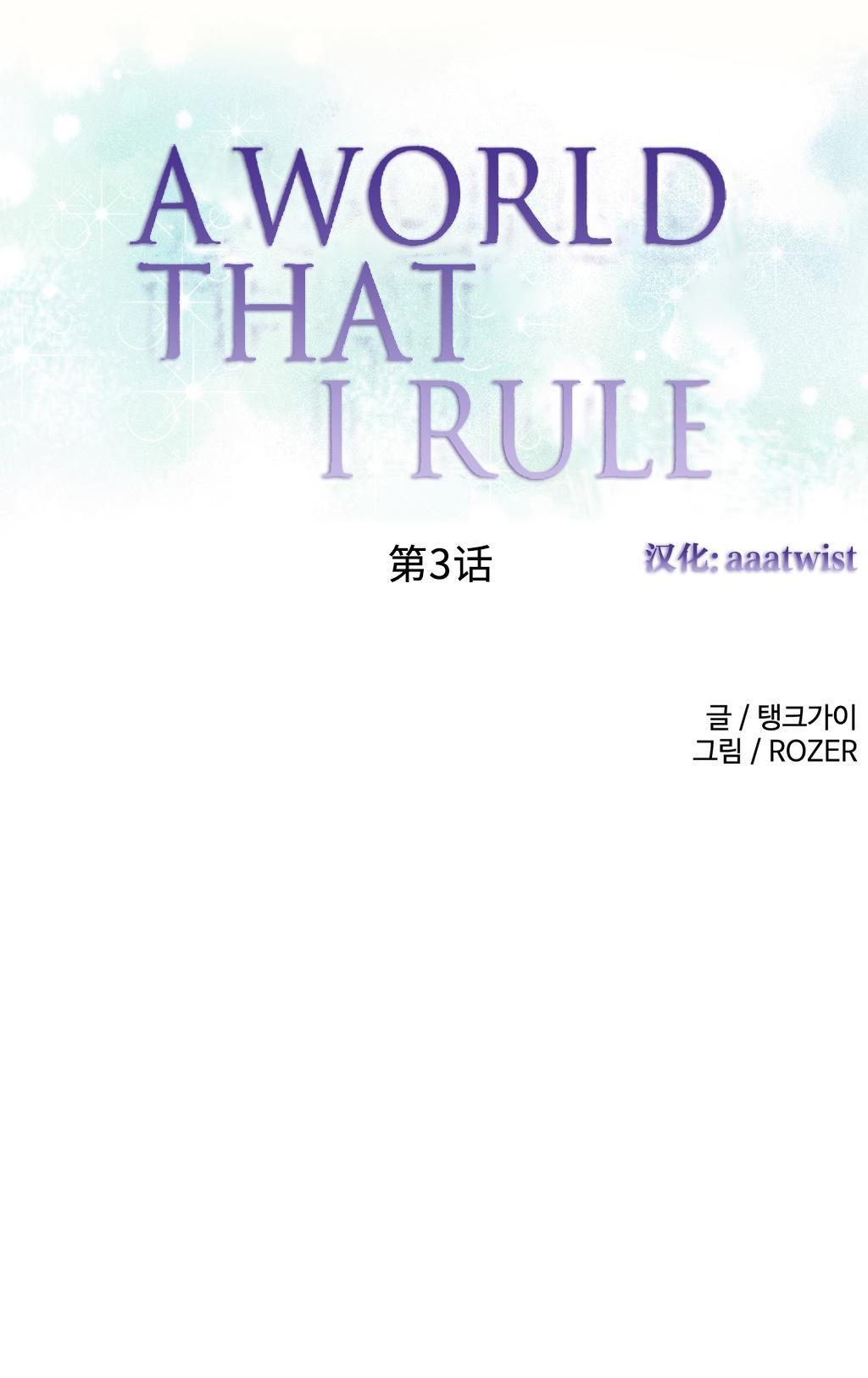[Rozer] 一个由我统治的世界(A World that I Rule) Ch.1-3 [Chinese] 42