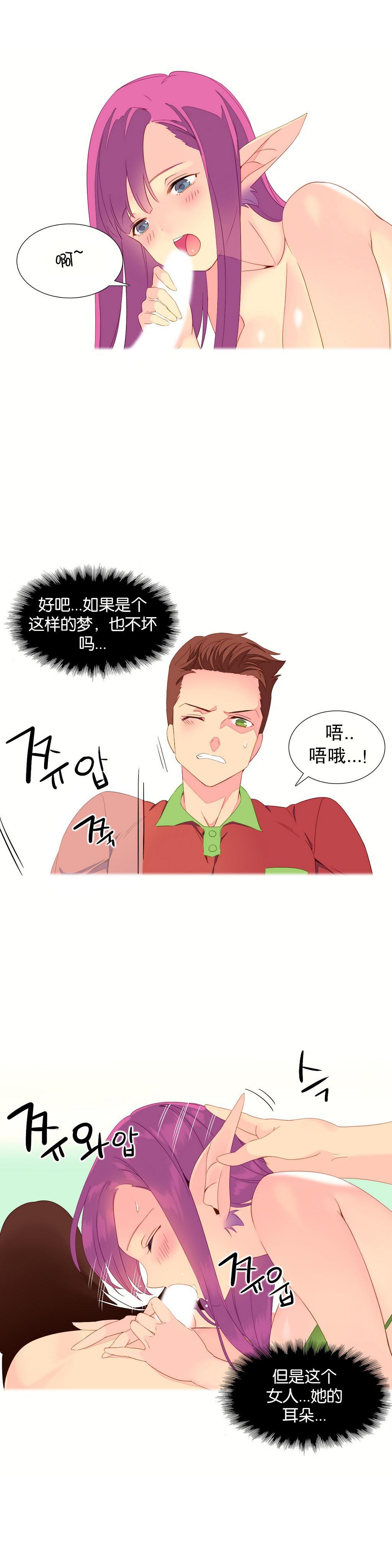 [Rozer] 一个由我统治的世界(A World that I Rule) Ch.1-3 [Chinese] 46