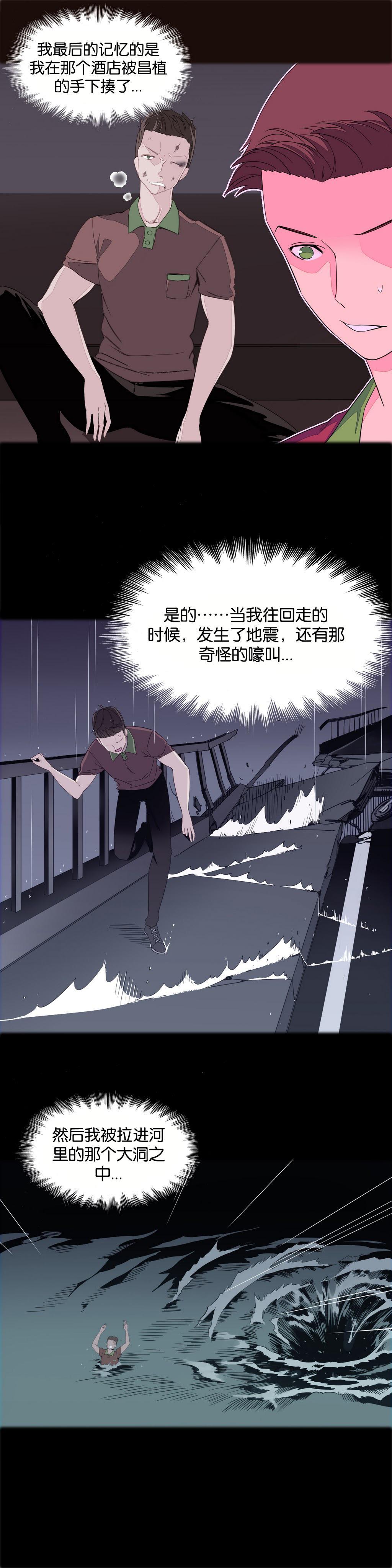 [Rozer] 一个由我统治的世界(A World that I Rule) Ch.1-3 [Chinese] 51