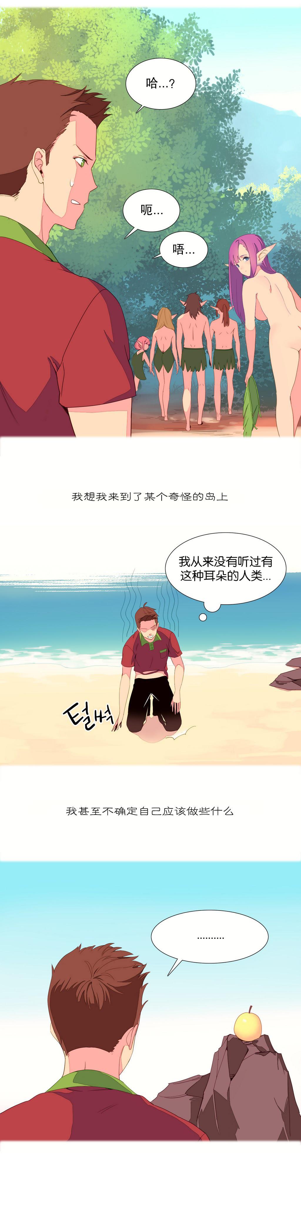 [Rozer] 一个由我统治的世界(A World that I Rule) Ch.1-3 [Chinese] 56