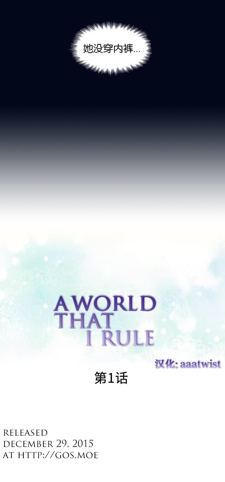 [Rozer] 一个由我统治的世界(A World that I Rule) Ch.1-3 [Chinese] 6