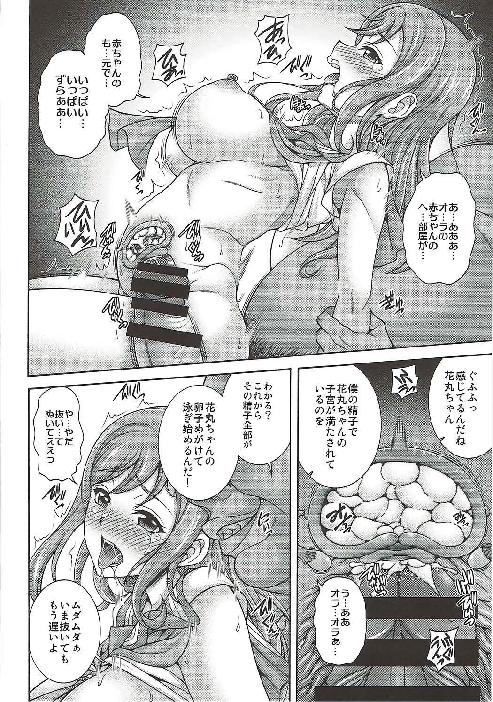 Aqours Refle Hanamaru ROOM 18
