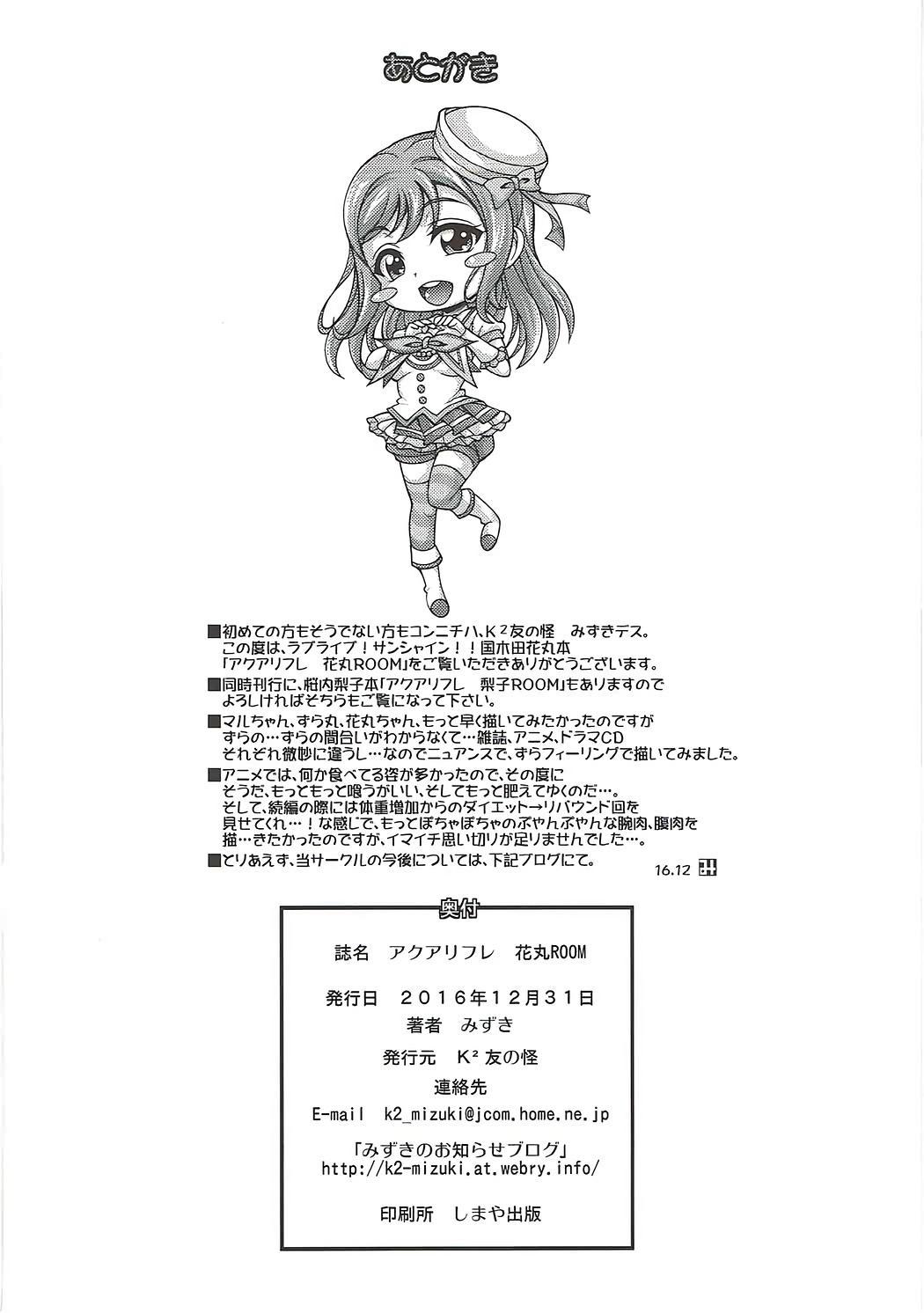 Aqours Refle Hanamaru ROOM 20