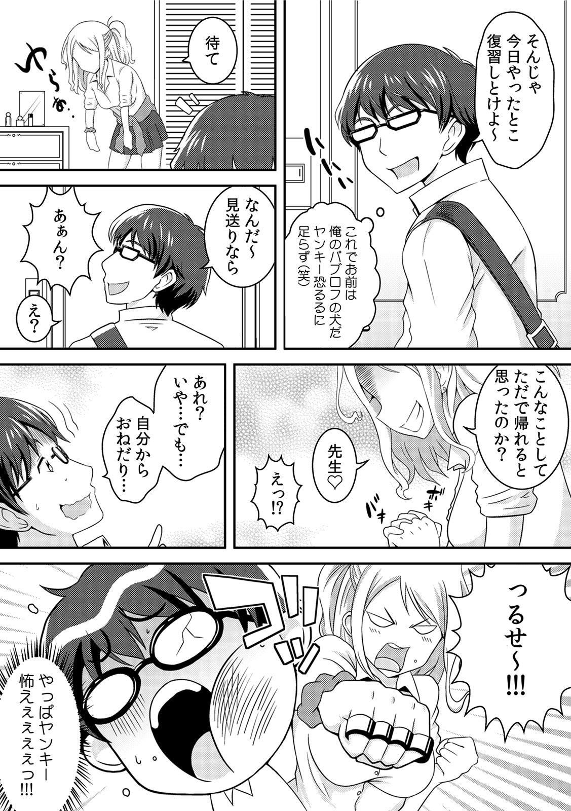 [Yuzu Ramune] Yankee Musume o Ecchi de Kousei!? ~Jugyou de Ijirare Shitagi ga Gusshori~ 1 17