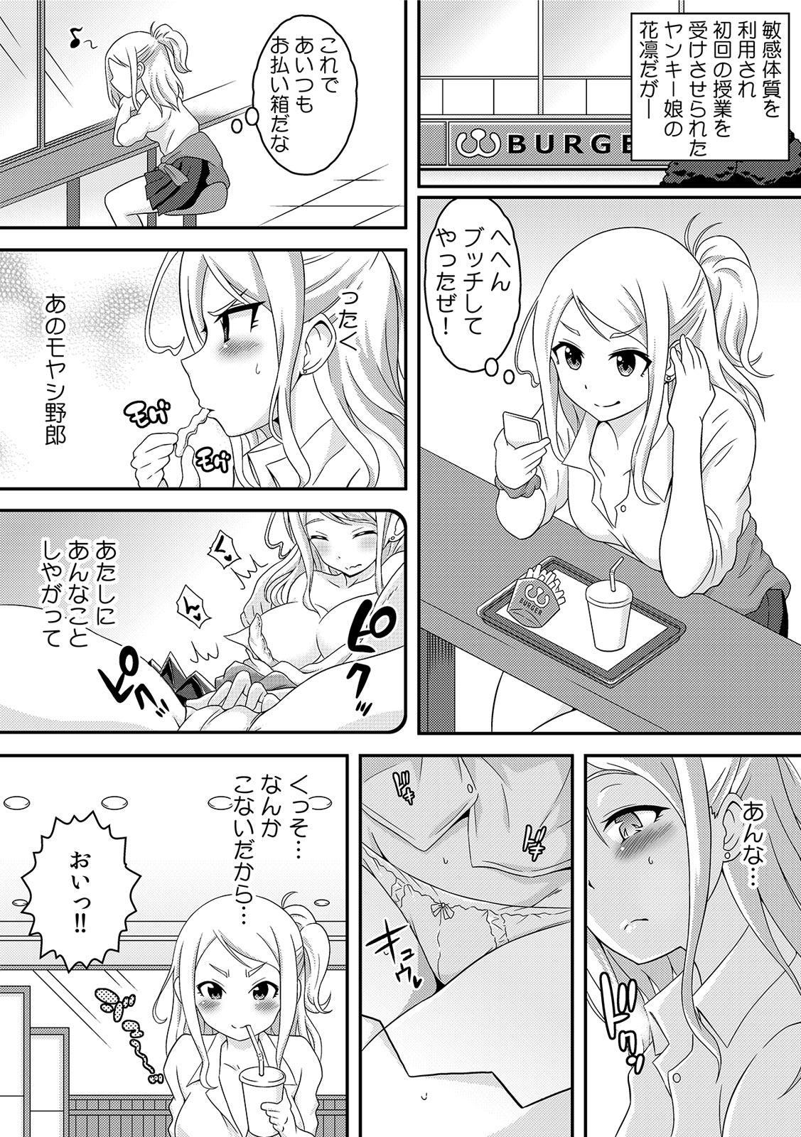 [Yuzu Ramune] Yankee Musume o Ecchi de Kousei!? ~Jugyou de Ijirare Shitagi ga Gusshori~ 1 18