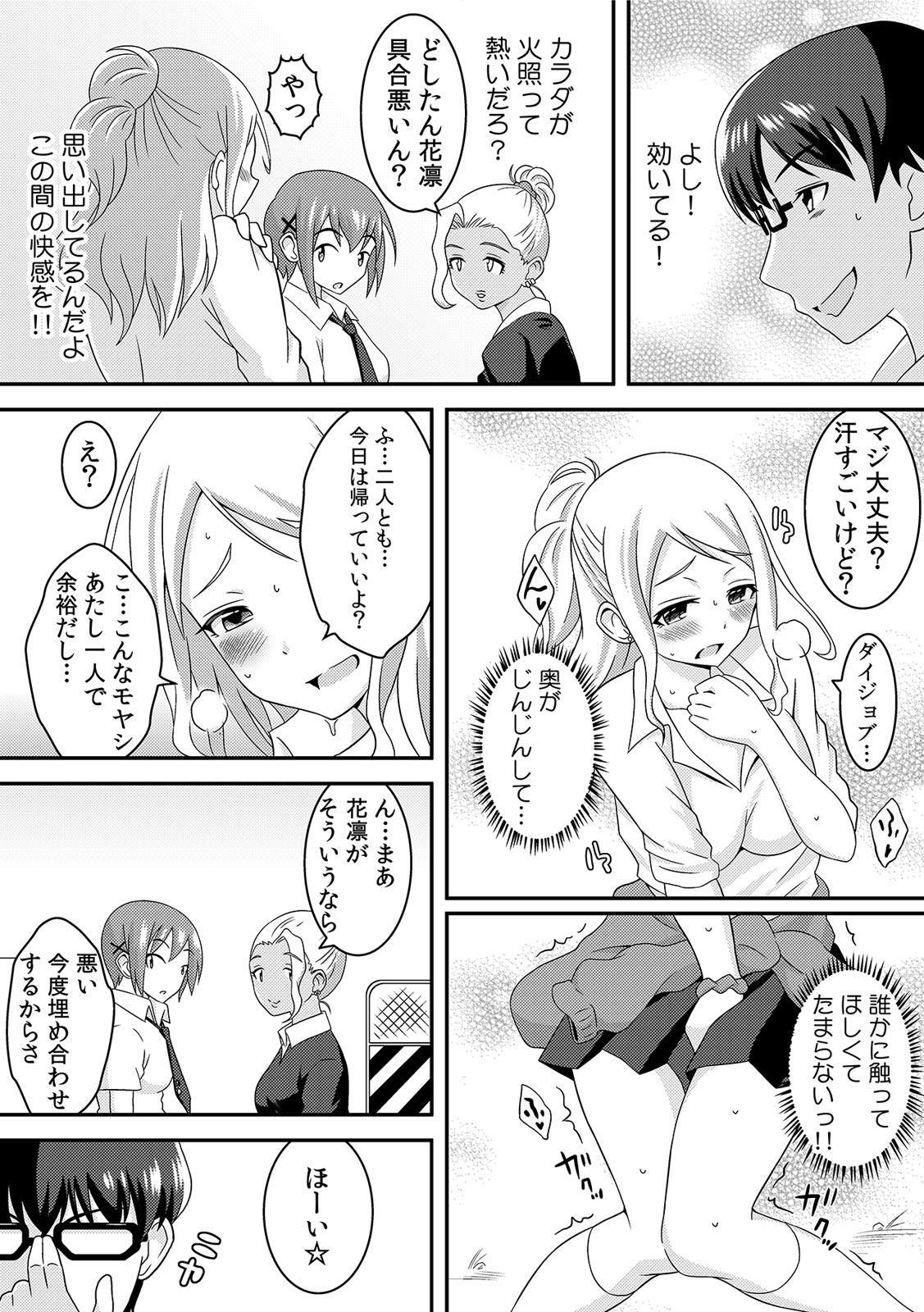 [Yuzu Ramune] Yankee Musume o Ecchi de Kousei!? ~Jugyou de Ijirare Shitagi ga Gusshori~ 1 22