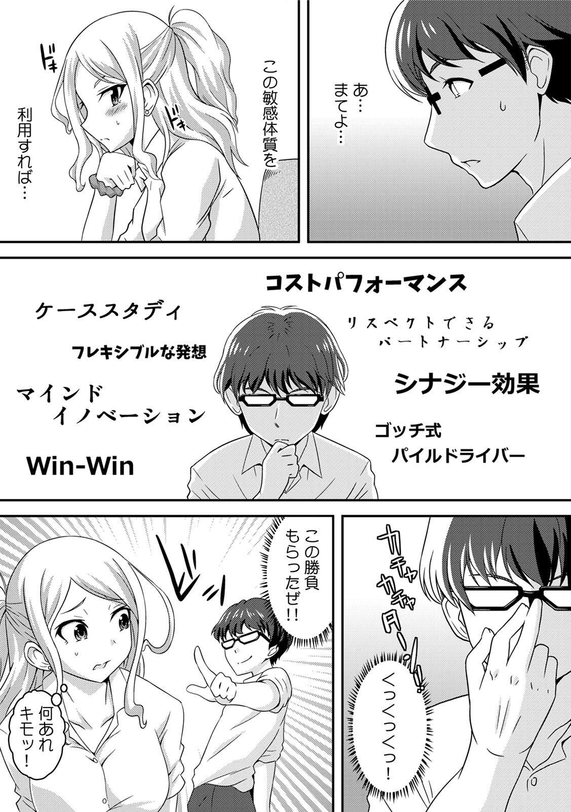 [Yuzu Ramune] Yankee Musume o Ecchi de Kousei!? ~Jugyou de Ijirare Shitagi ga Gusshori~ 1 8