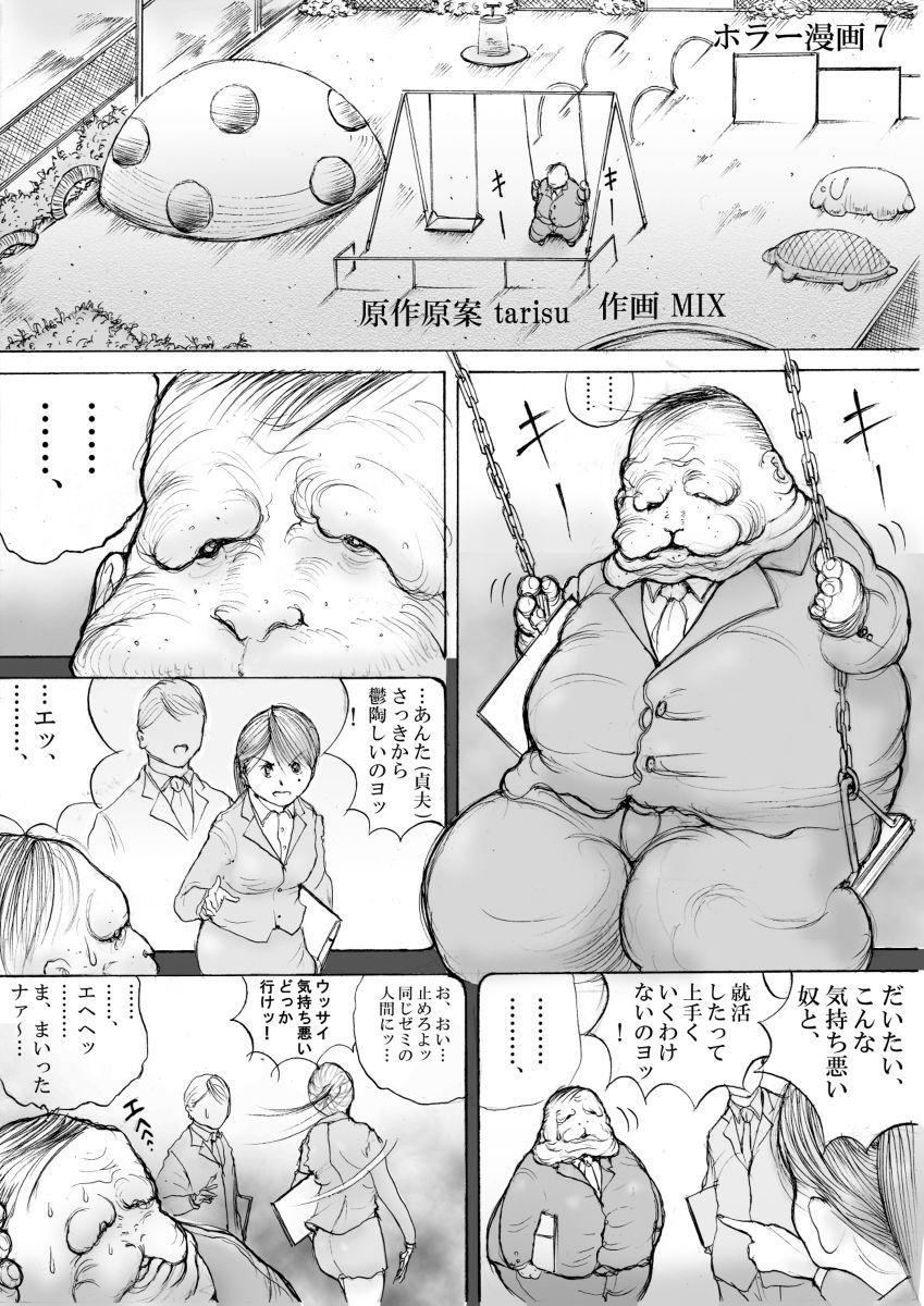 ホラーっぽい漫画7 0