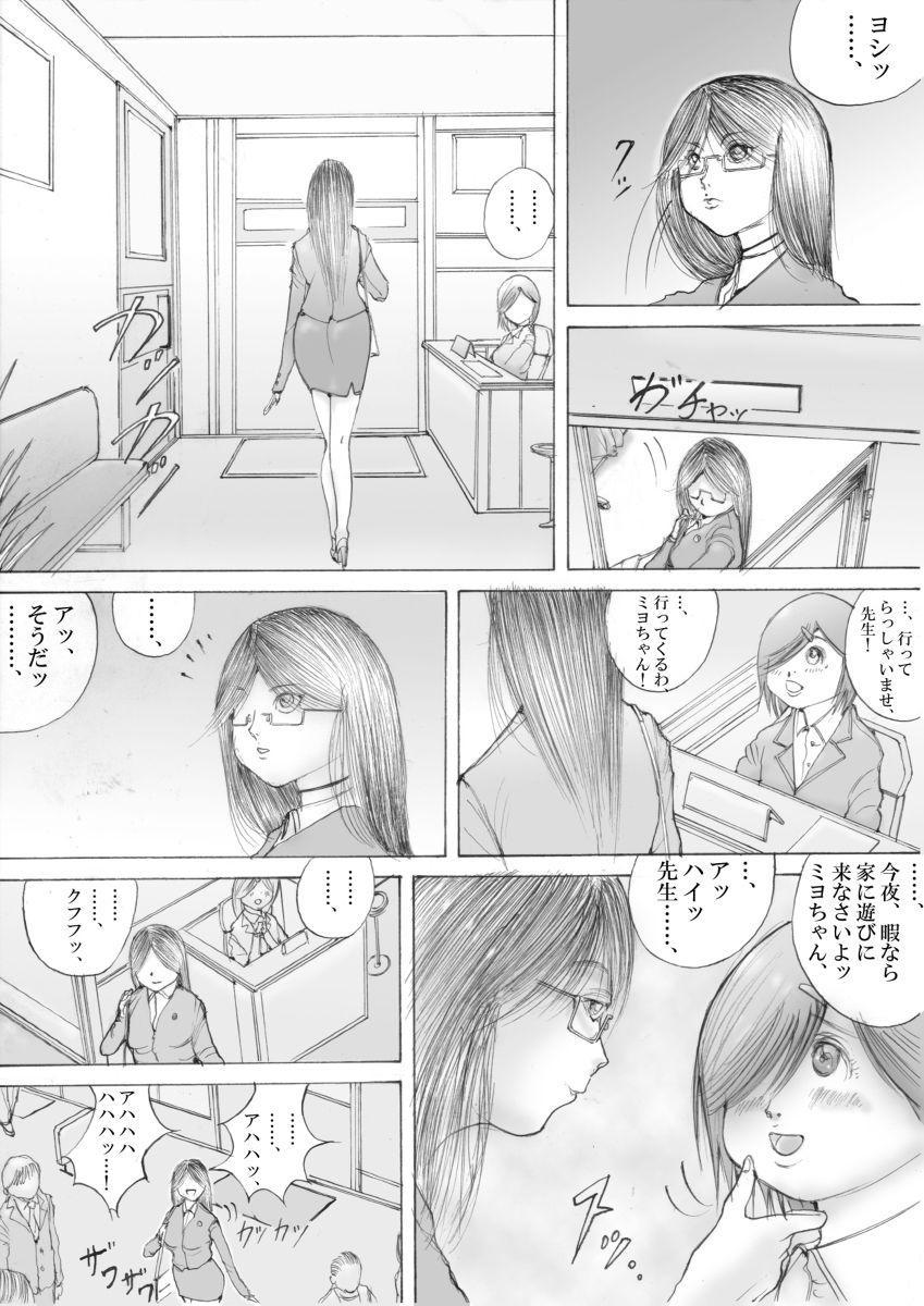 ホラーっぽい漫画7 10