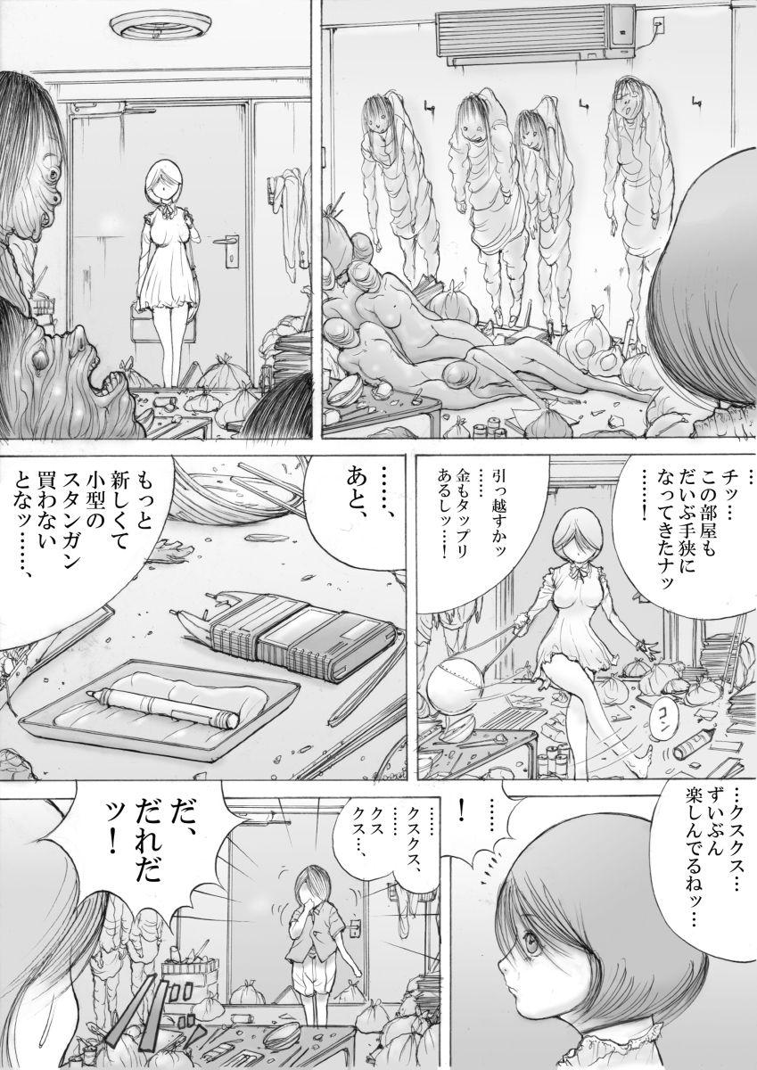 ホラーっぽい漫画7 13