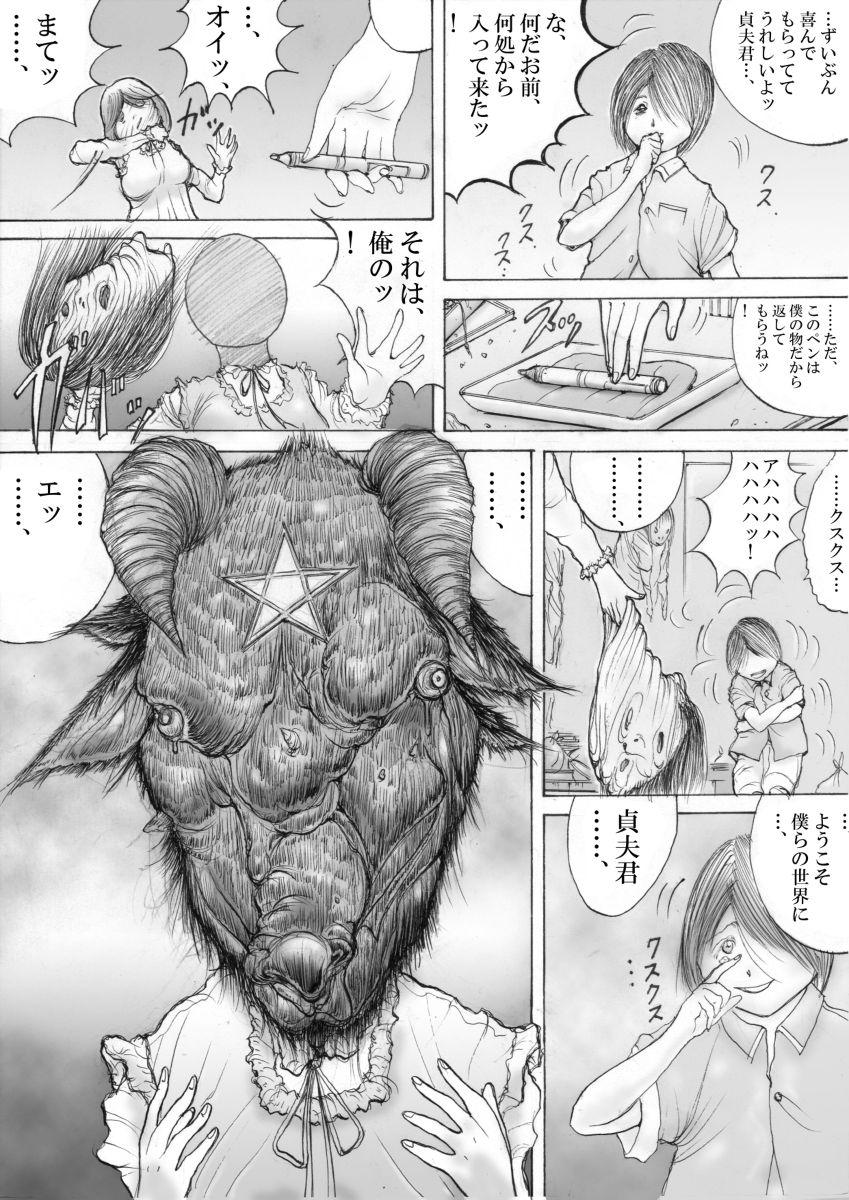 ホラーっぽい漫画7 14