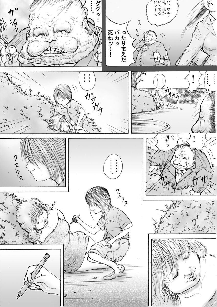 ホラーっぽい漫画7 1