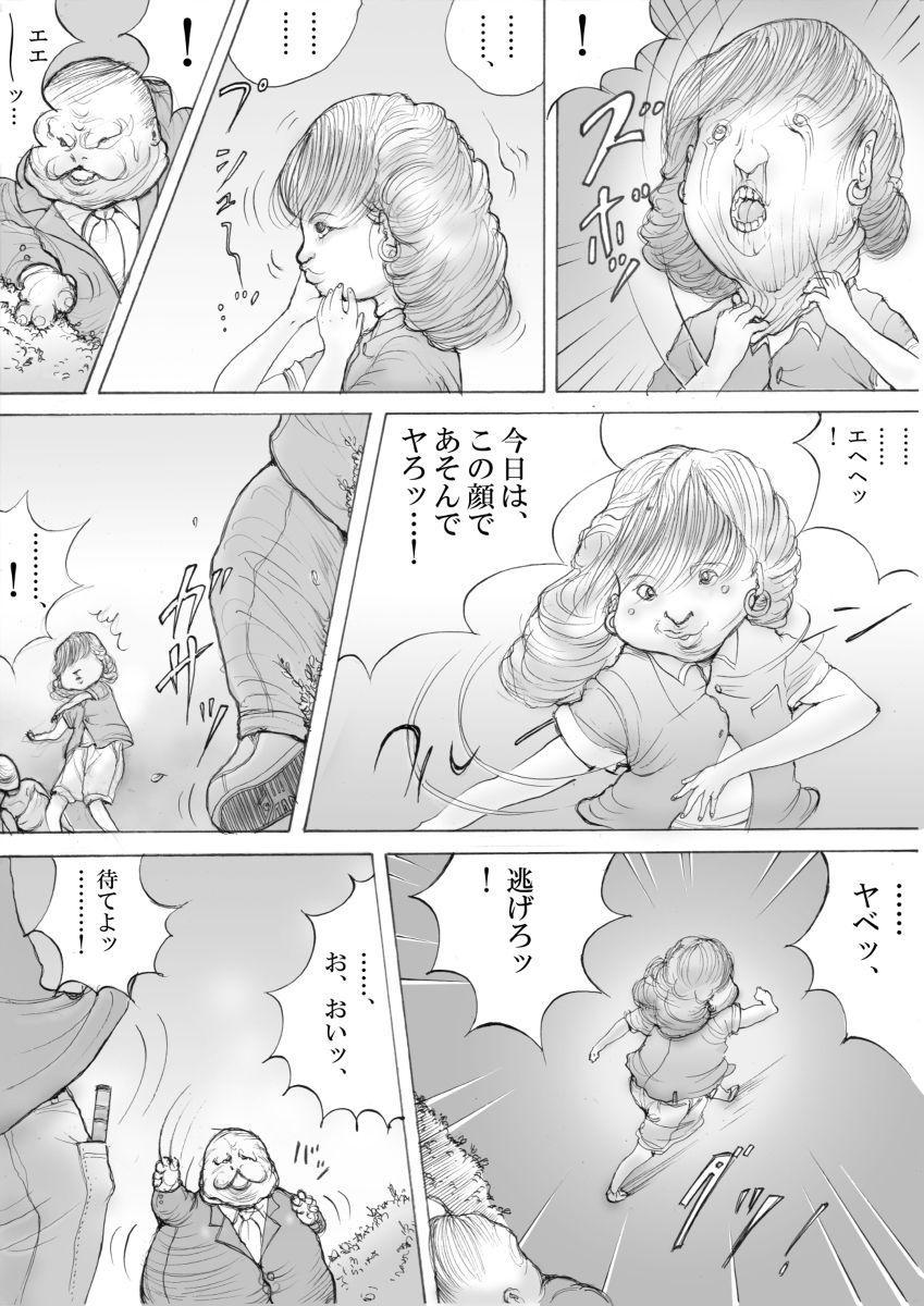 ホラーっぽい漫画7 3