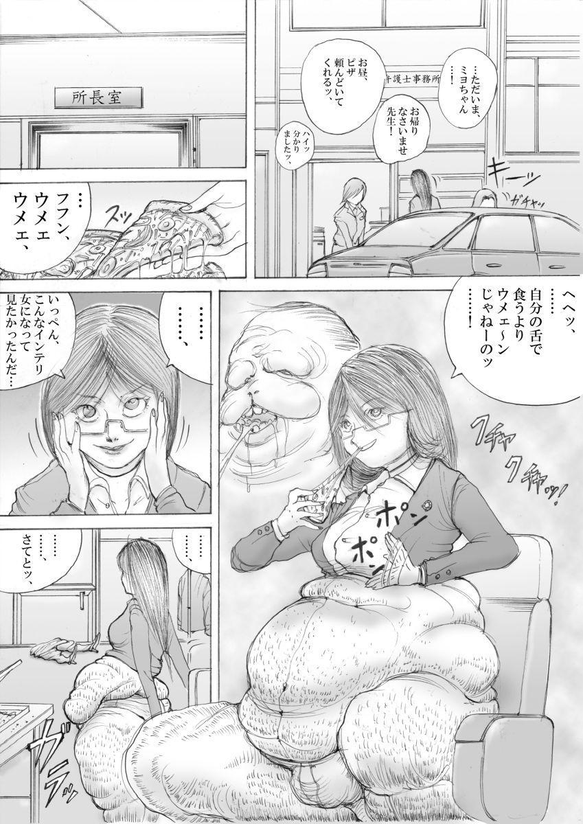ホラーっぽい漫画7 8