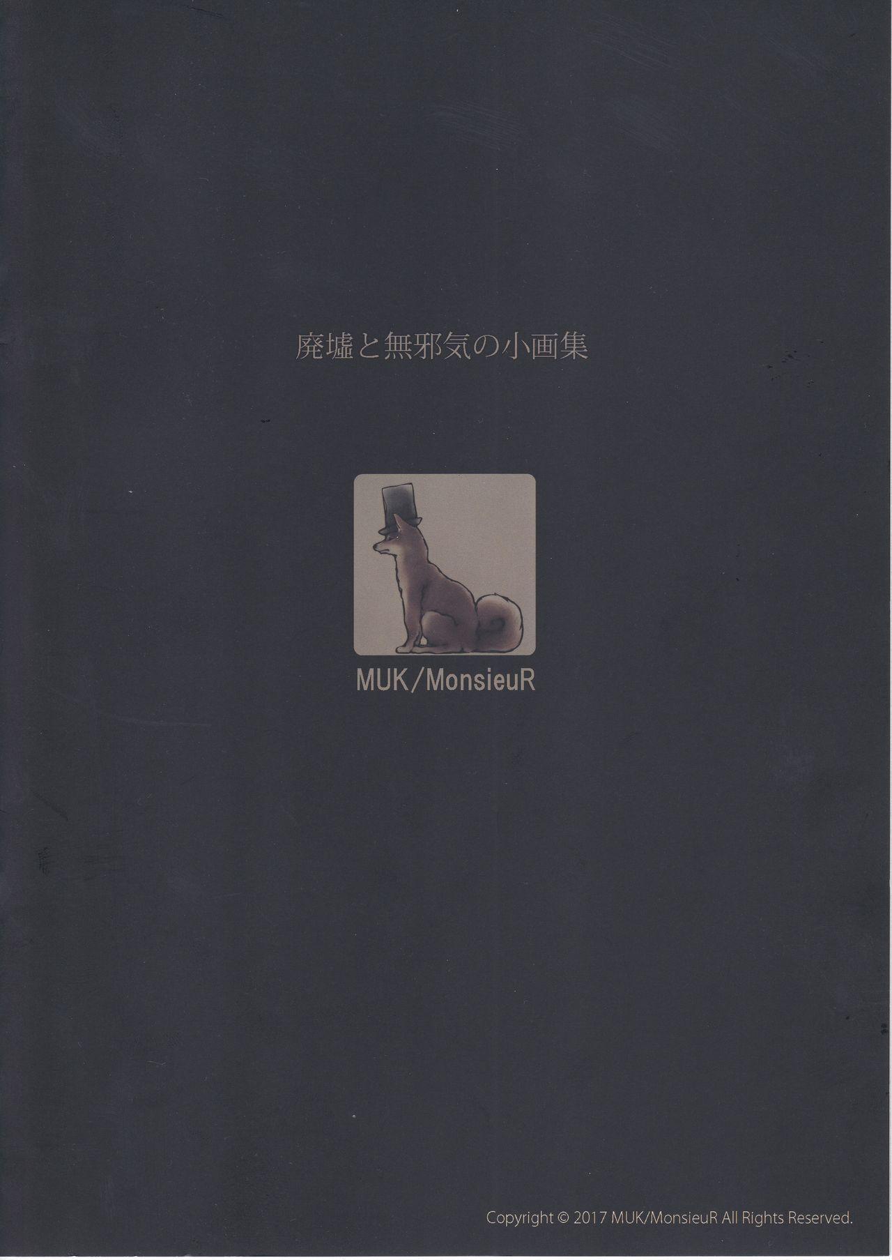 Haikyo to Mujaki no Shougashuu 9