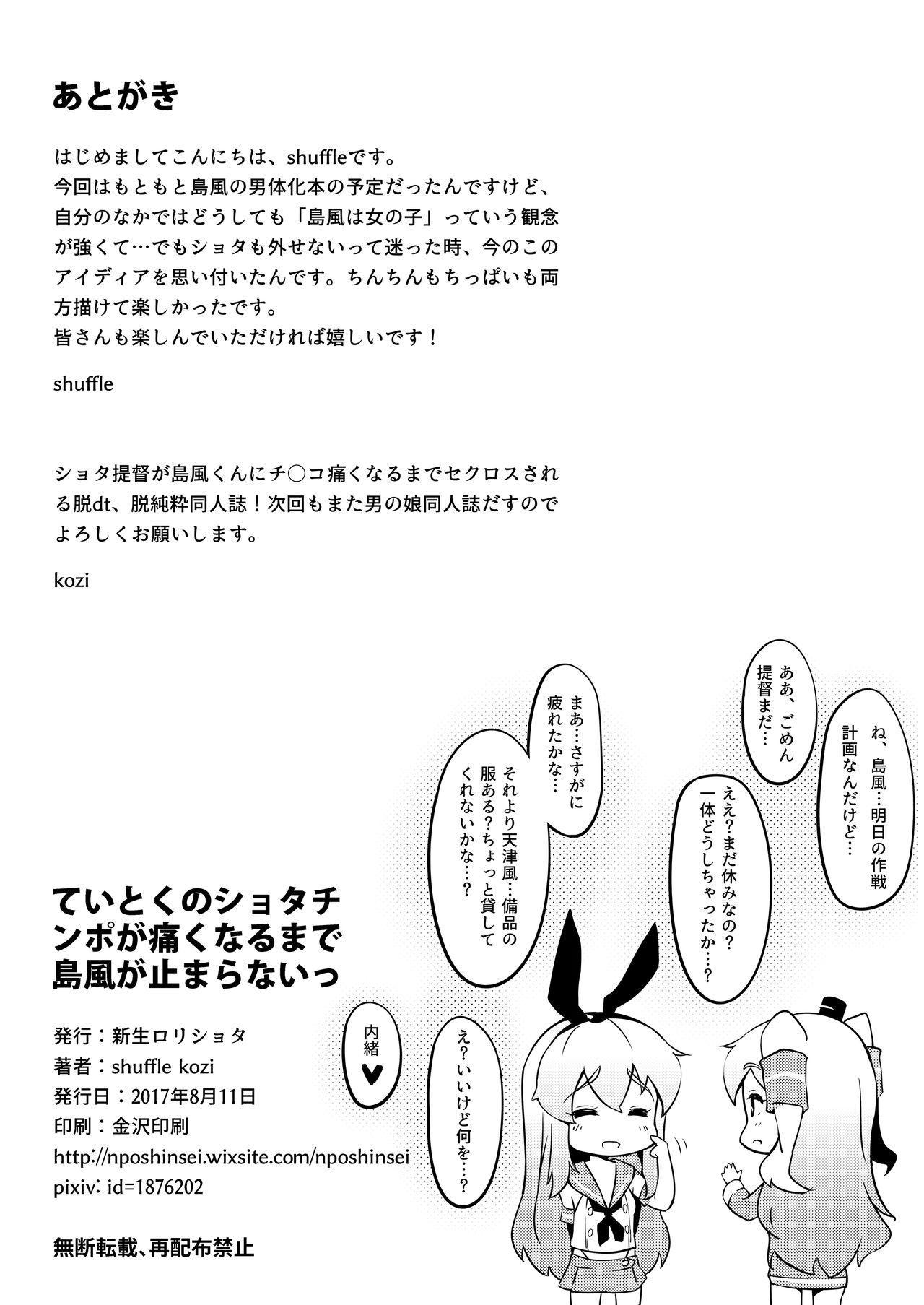 Teitoku no Shota Chinpo ga Itakunaru made Shimakaze ga Tomaranai 19