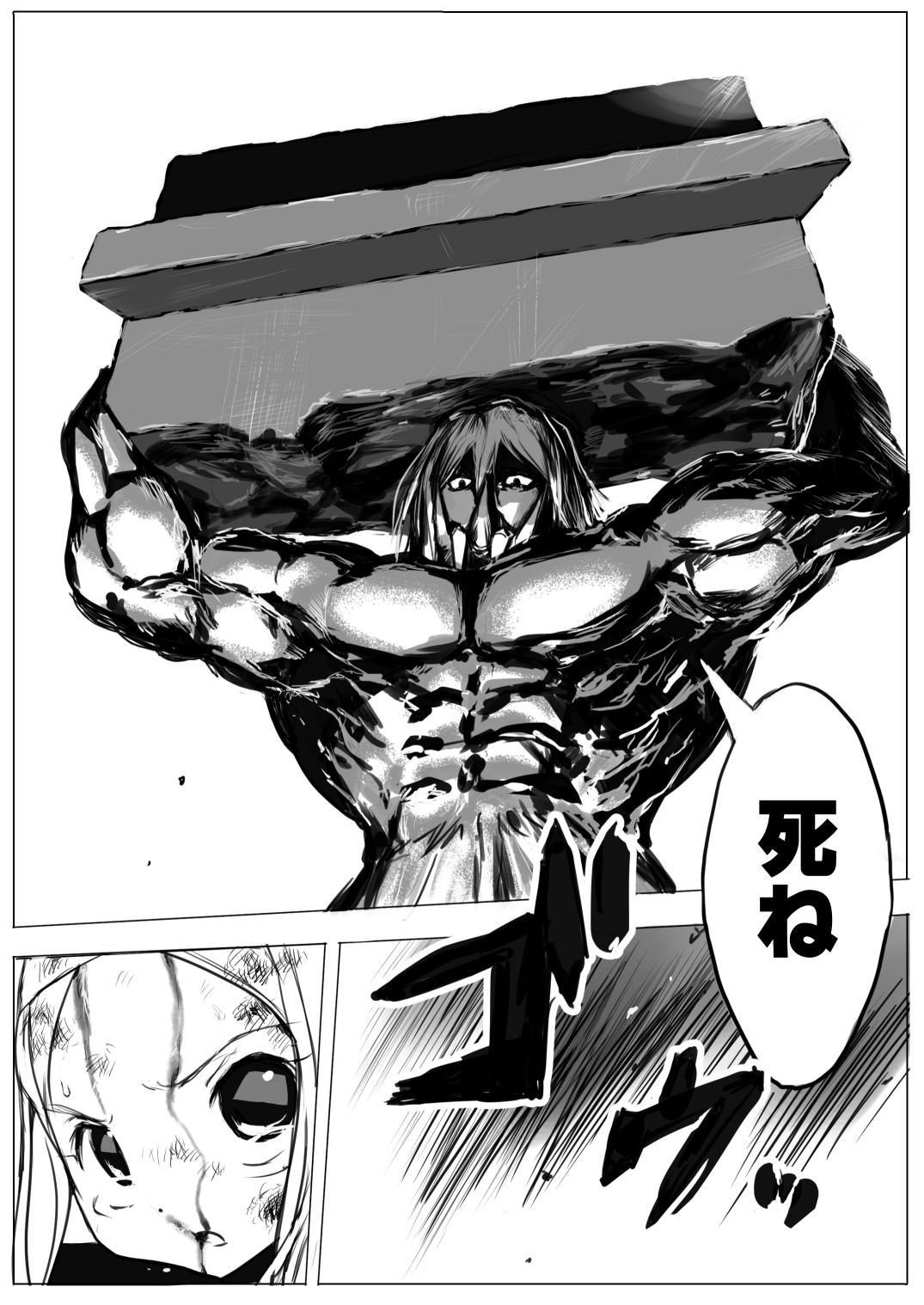 Sukumizu Senshi Ryona Manga 2-kan 99
