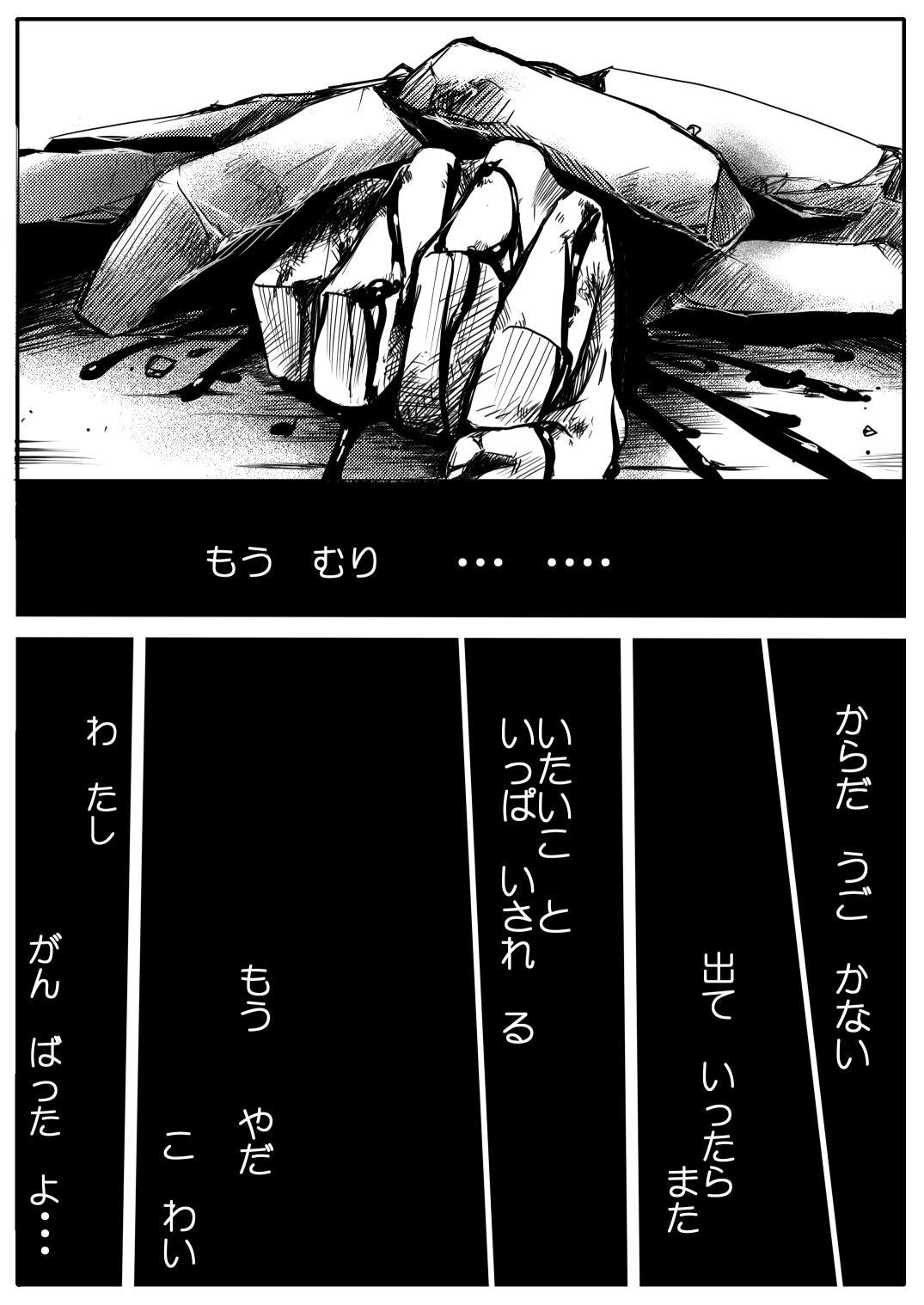 Sukumizu Senshi Ryona Manga 2-kan 107