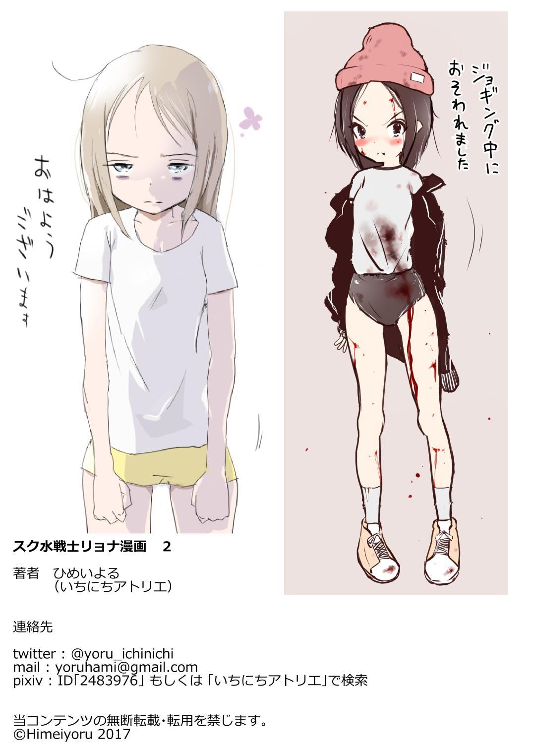 Sukumizu Senshi Ryona Manga 2-kan 115