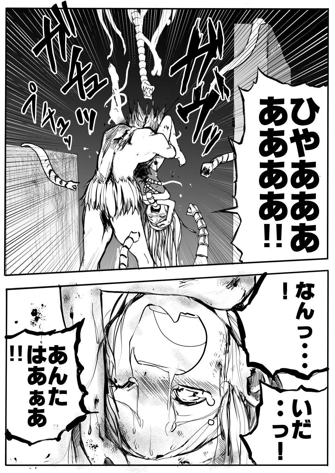 Sukumizu Senshi Ryona Manga 2-kan 21