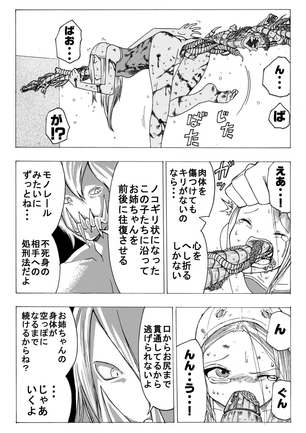 Sukumizu Senshi Ryona Manga 2-kan 27