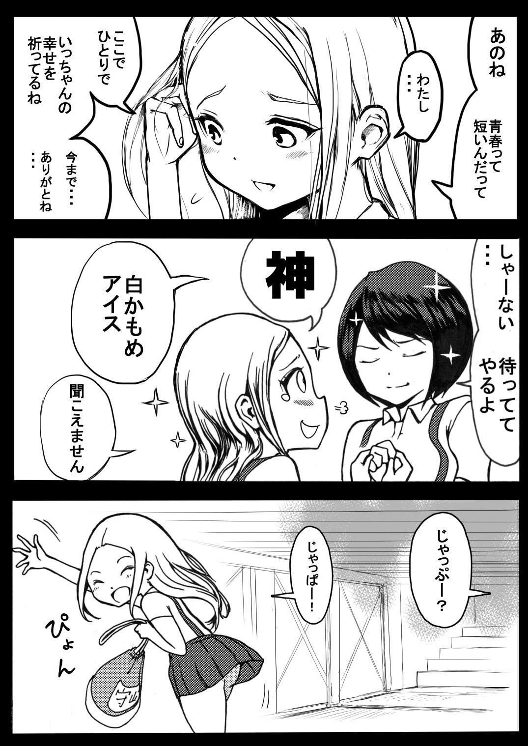 Sukumizu Senshi Ryona Manga 2-kan 2