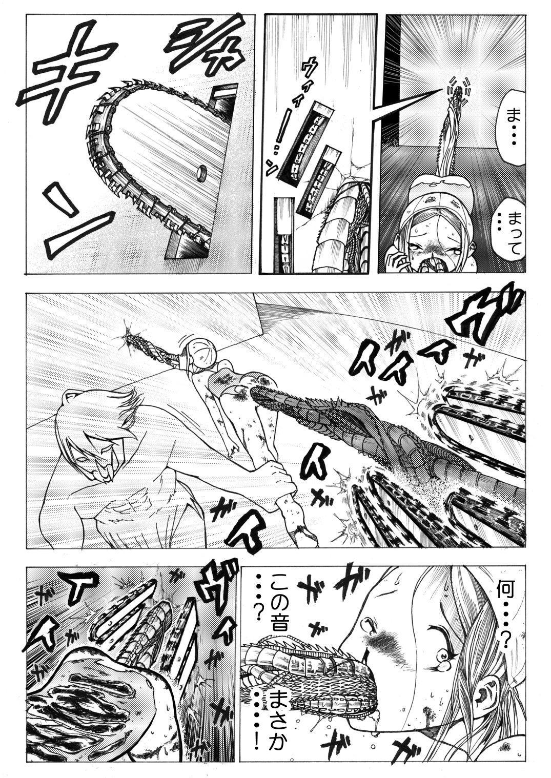 Sukumizu Senshi Ryona Manga 2-kan 31