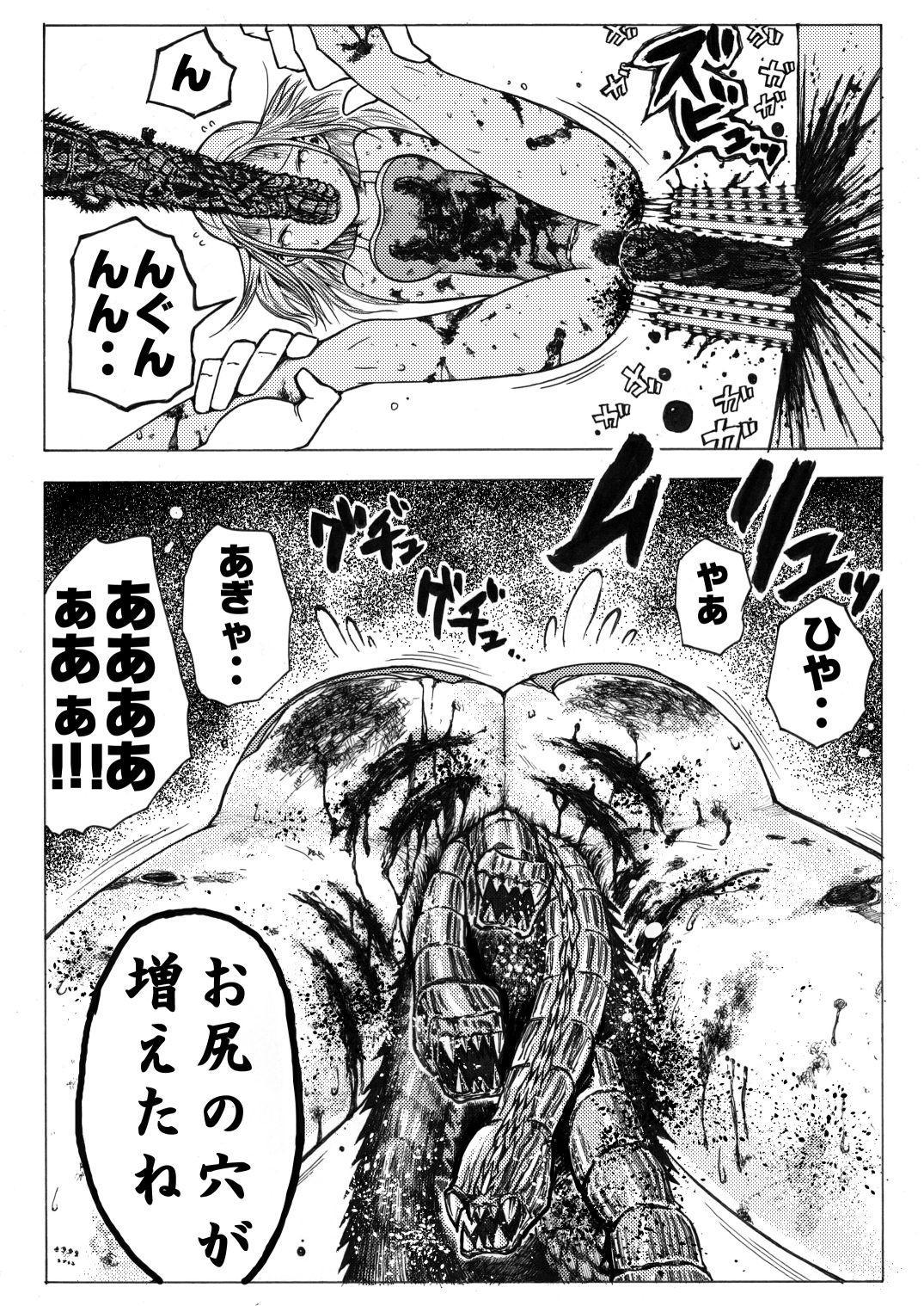 Sukumizu Senshi Ryona Manga 2-kan 35
