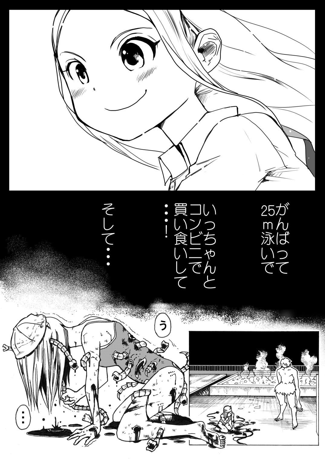 Sukumizu Senshi Ryona Manga 2-kan 3