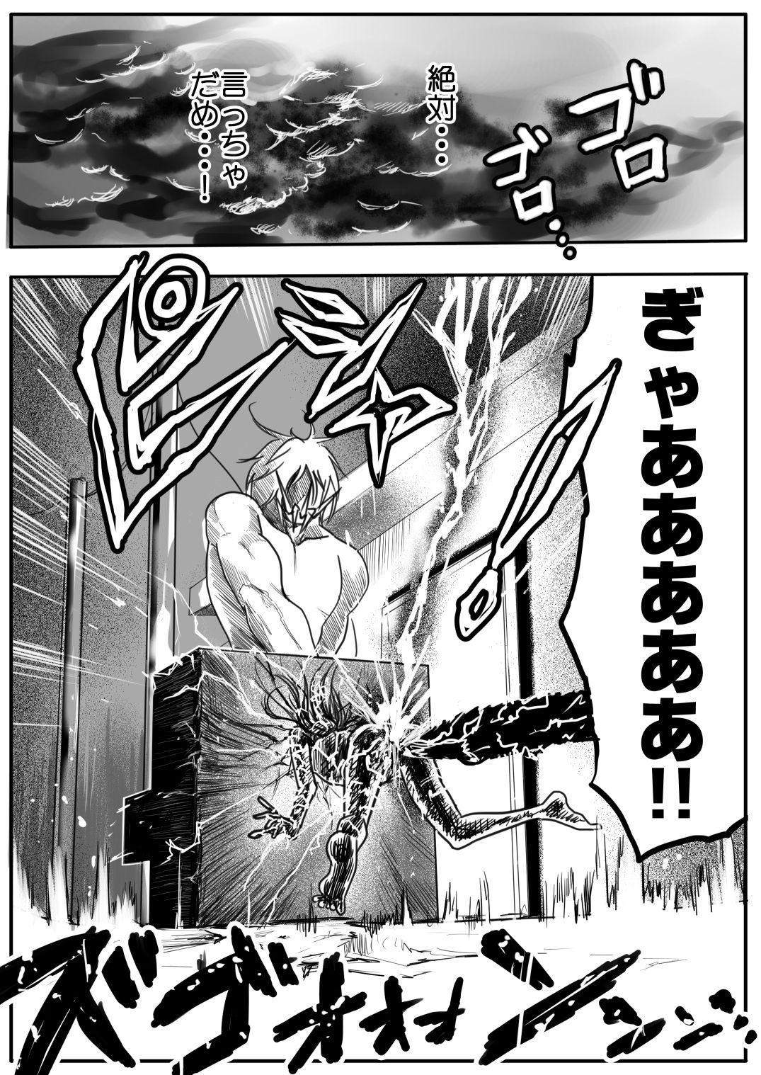 Sukumizu Senshi Ryona Manga 2-kan 51