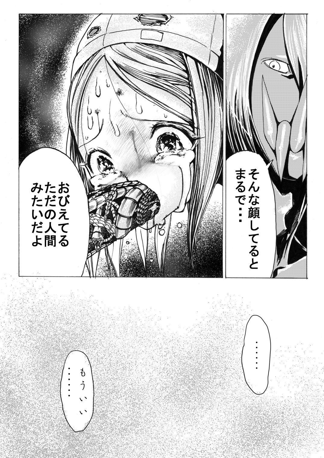 Sukumizu Senshi Ryona Manga 2-kan 53