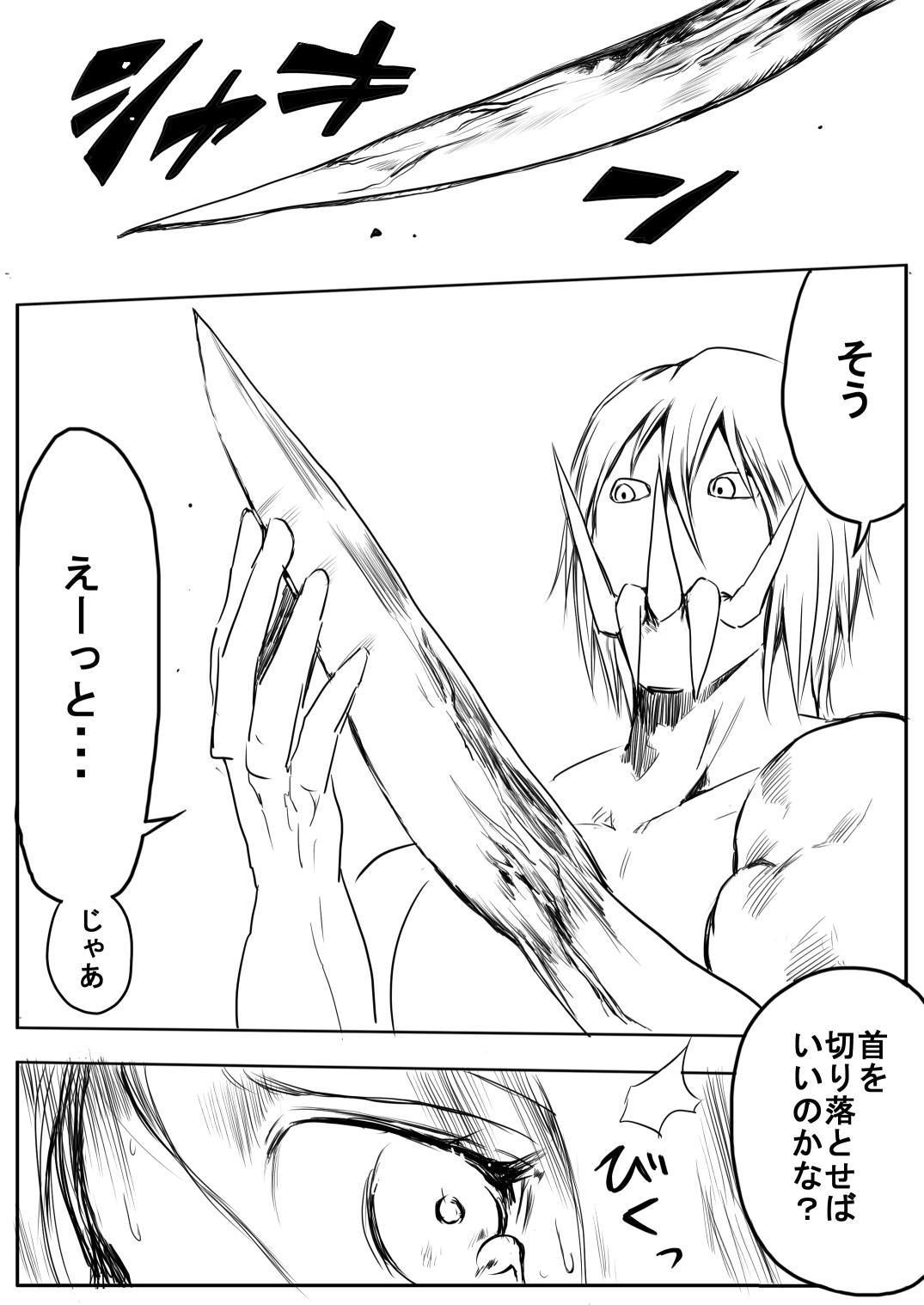 Sukumizu Senshi Ryona Manga 2-kan 55