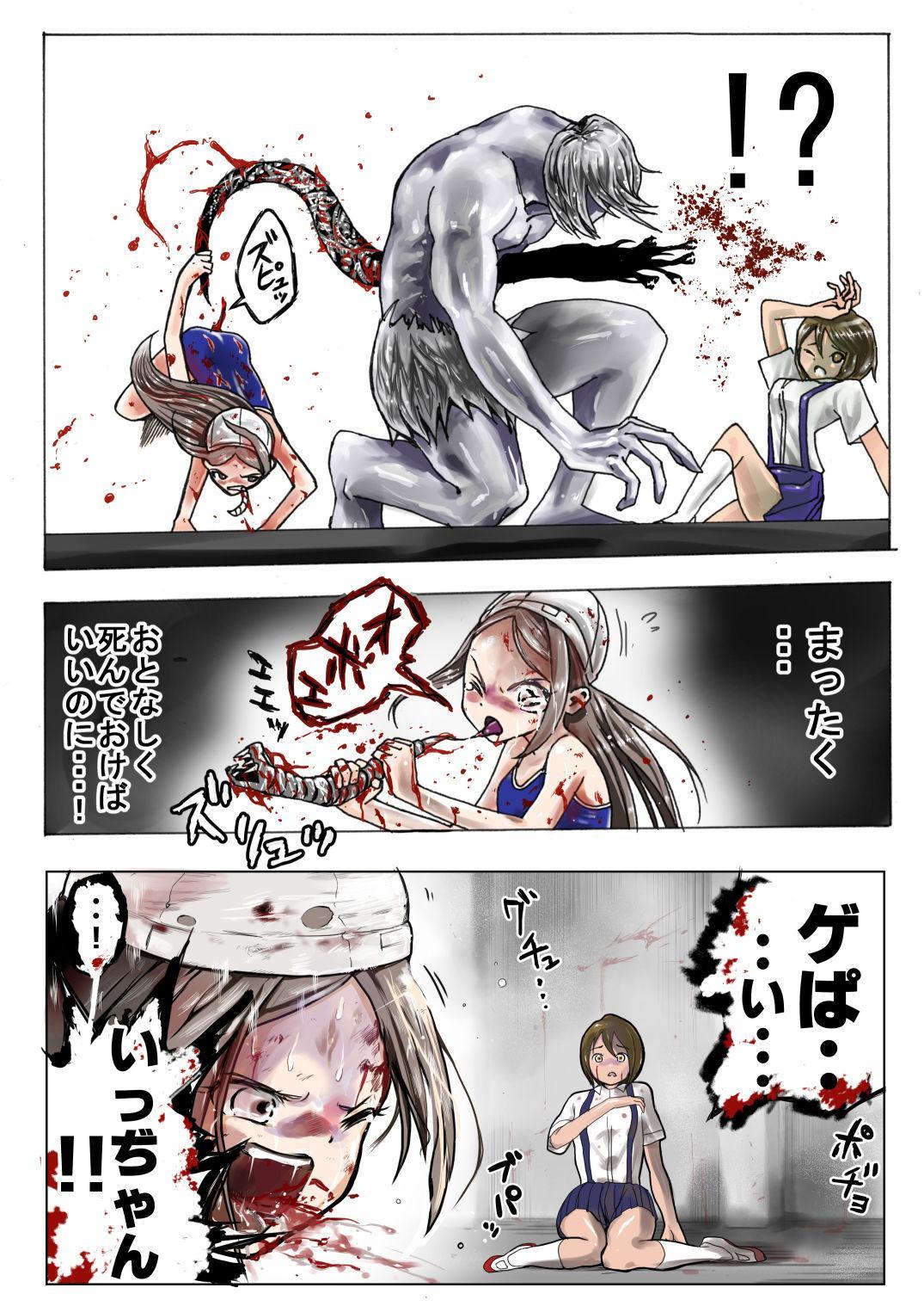 Sukumizu Senshi Ryona Manga 2-kan 63