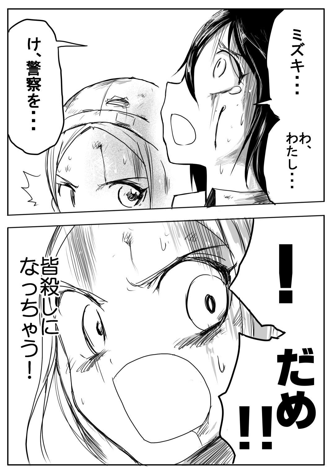 Sukumizu Senshi Ryona Manga 2-kan 71