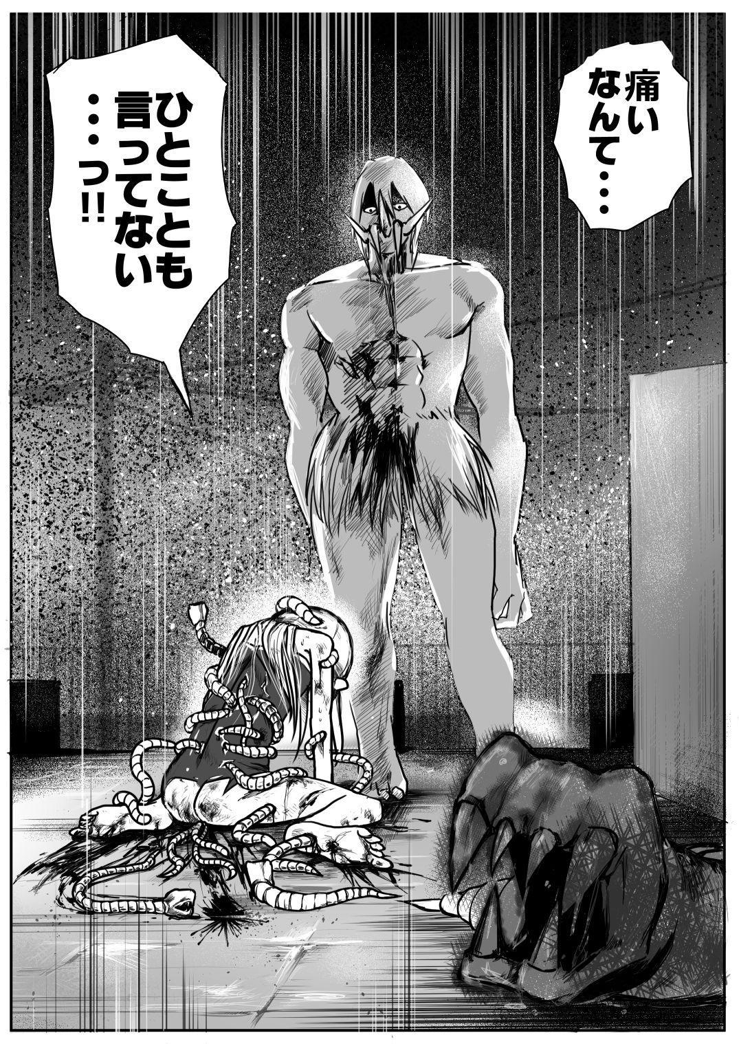 Sukumizu Senshi Ryona Manga 2-kan 7