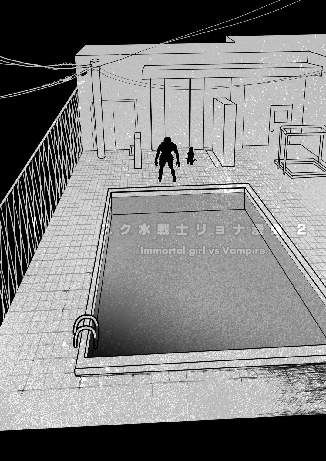 Sukumizu Senshi Ryona Manga 2-kan 8