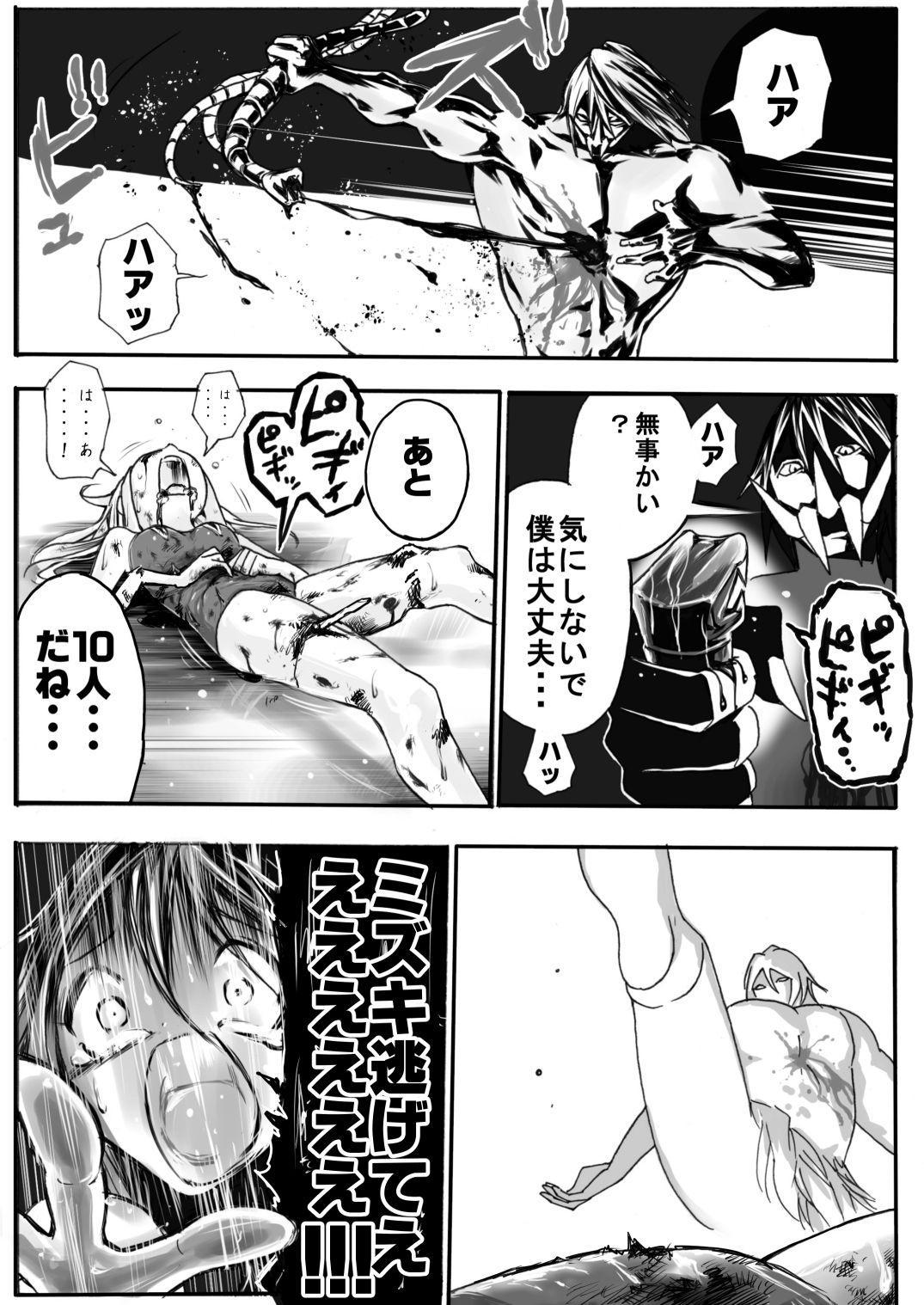 Sukumizu Senshi Ryona Manga 2-kan 92