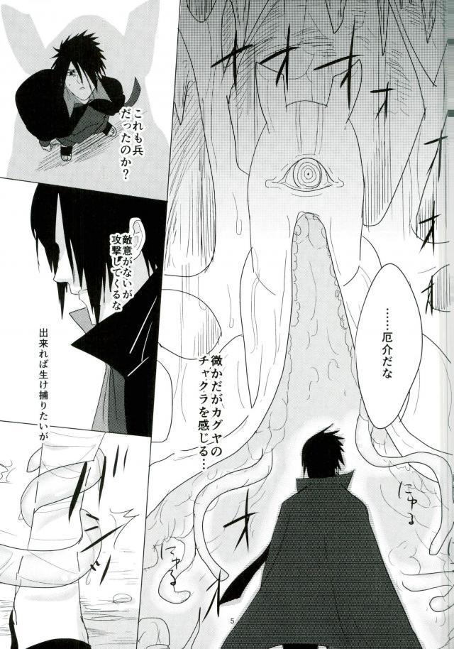 Shokushu Hon 3