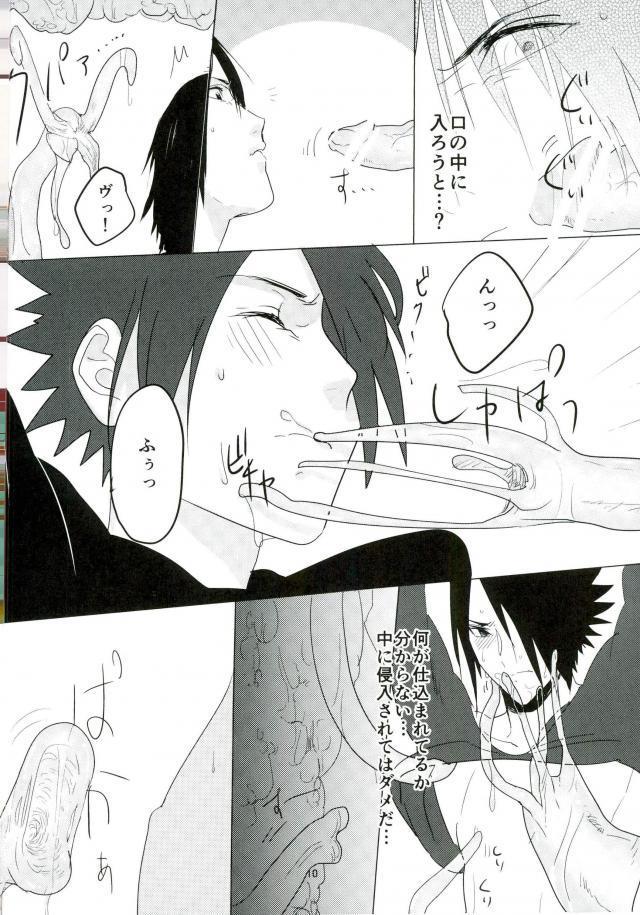 Shokushu Hon 8