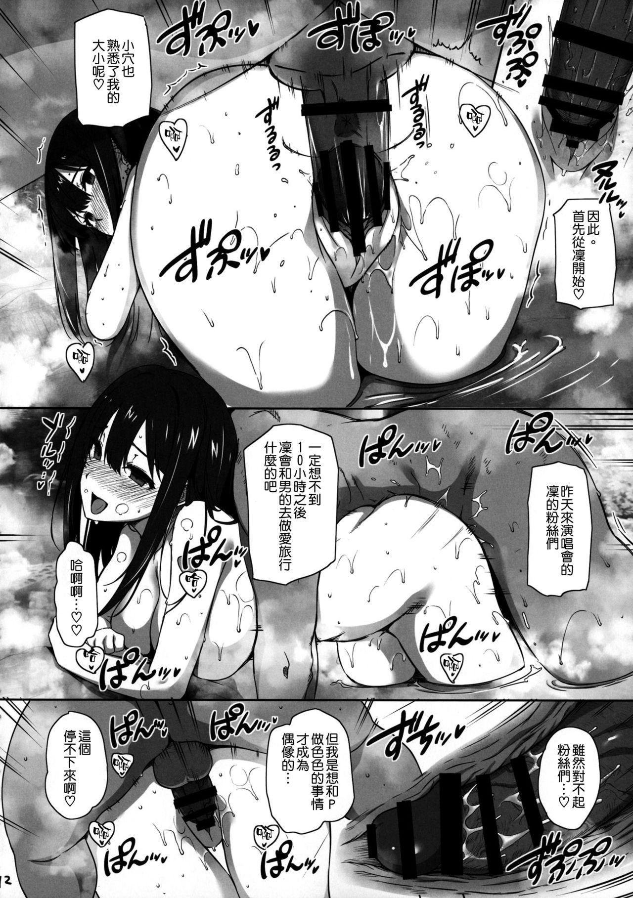 (C92) [Basutei Shower (Katsurai Yoshiaki)] Inran NUDIE TRIP ~sex harem 02~ + Omake Clear File (THE IDOLM@STER CINDERELLA GIRLS) [Chinese] [空気系☆漢化] 13