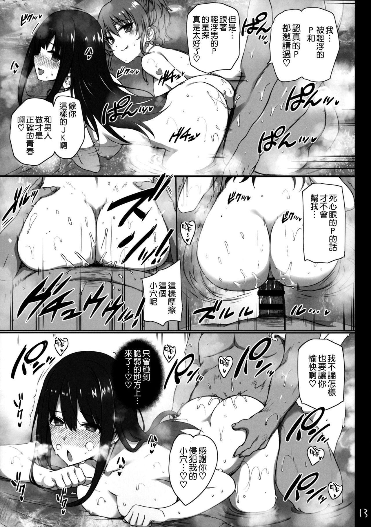 (C92) [Basutei Shower (Katsurai Yoshiaki)] Inran NUDIE TRIP ~sex harem 02~ + Omake Clear File (THE IDOLM@STER CINDERELLA GIRLS) [Chinese] [空気系☆漢化] 14