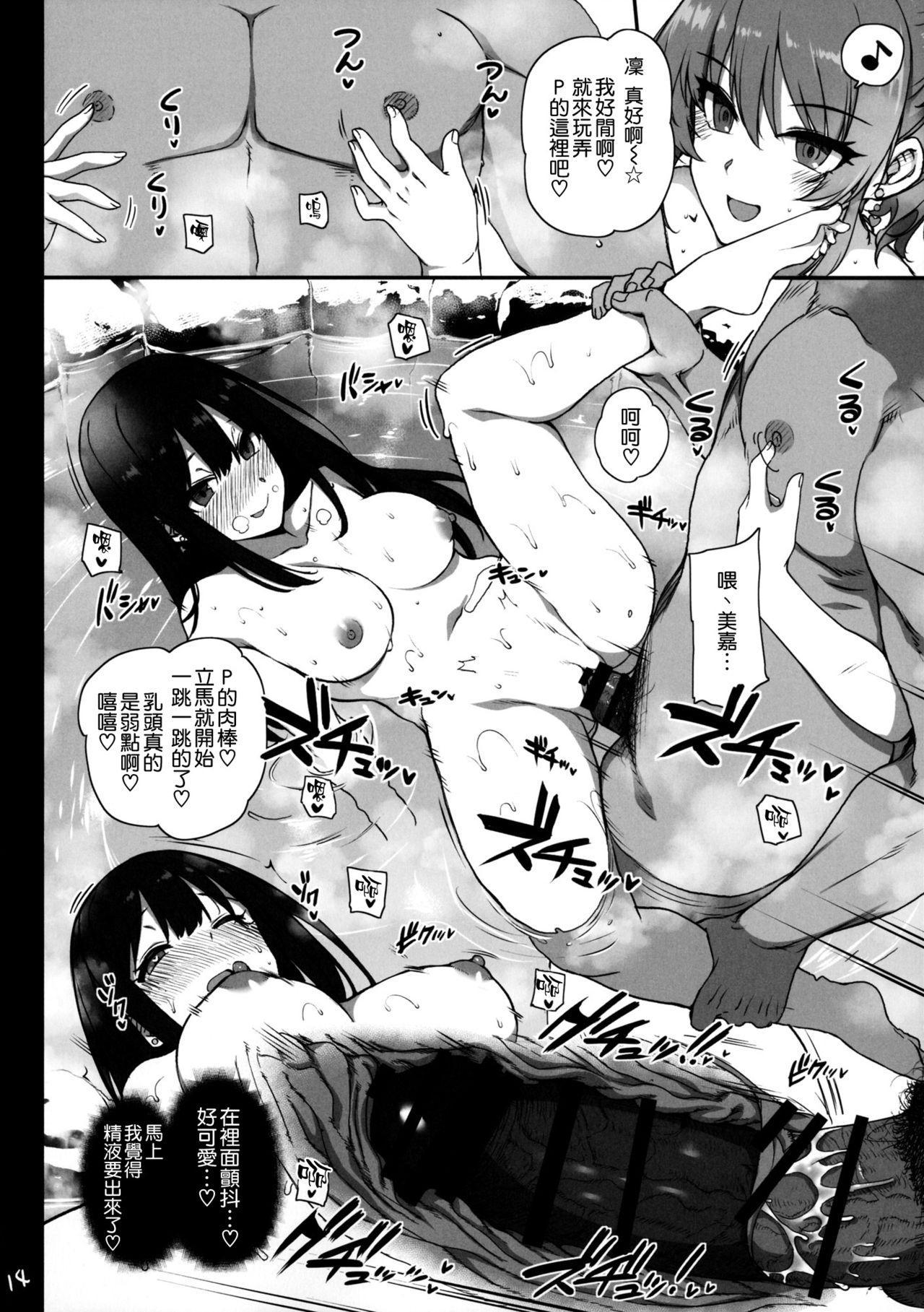 (C92) [Basutei Shower (Katsurai Yoshiaki)] Inran NUDIE TRIP ~sex harem 02~ + Omake Clear File (THE IDOLM@STER CINDERELLA GIRLS) [Chinese] [空気系☆漢化] 15
