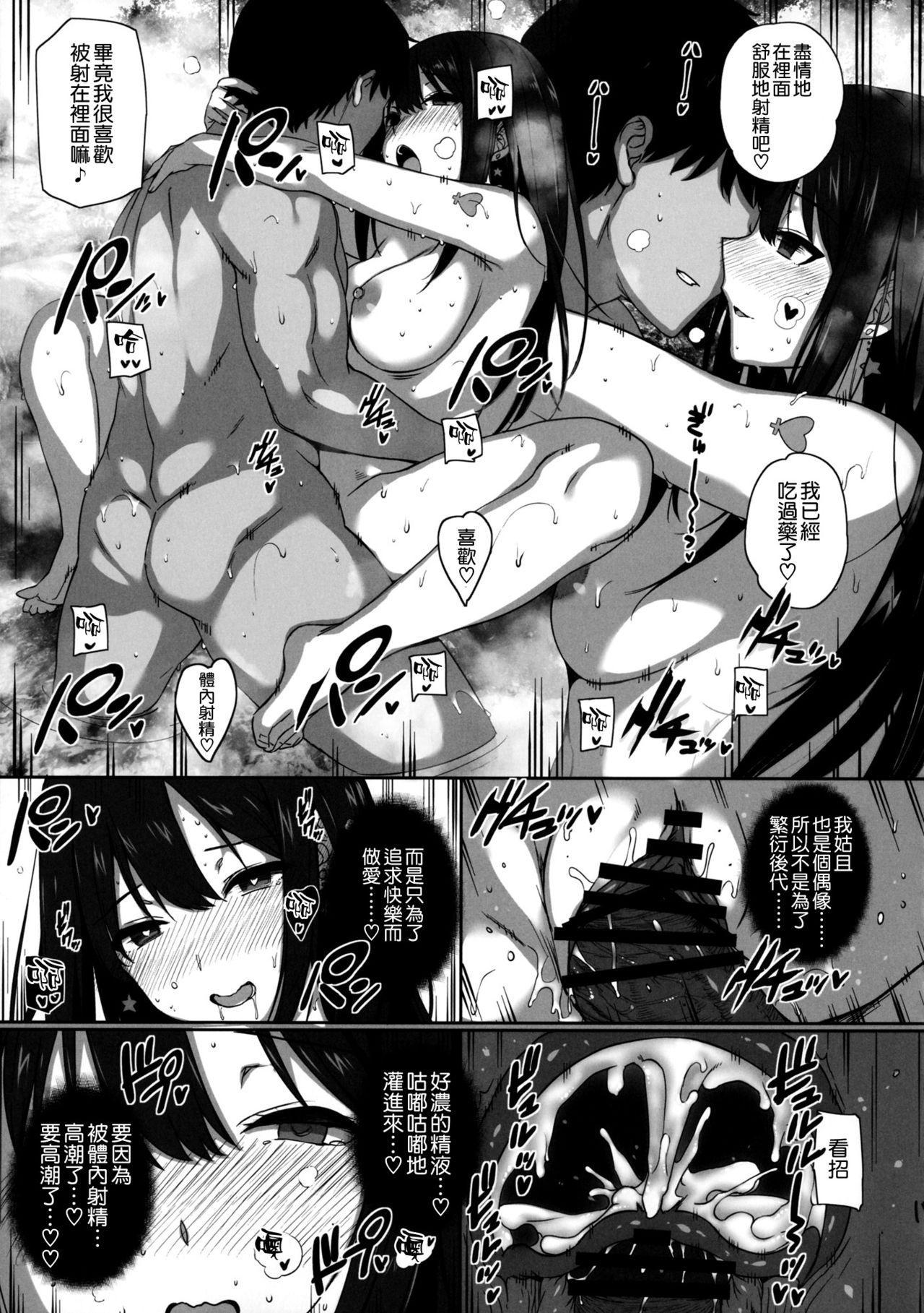 (C92) [Basutei Shower (Katsurai Yoshiaki)] Inran NUDIE TRIP ~sex harem 02~ + Omake Clear File (THE IDOLM@STER CINDERELLA GIRLS) [Chinese] [空気系☆漢化] 16