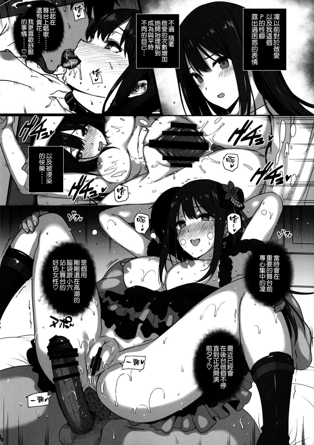 (C92) [Basutei Shower (Katsurai Yoshiaki)] Inran NUDIE TRIP ~sex harem 02~ + Omake Clear File (THE IDOLM@STER CINDERELLA GIRLS) [Chinese] [空気系☆漢化] 17