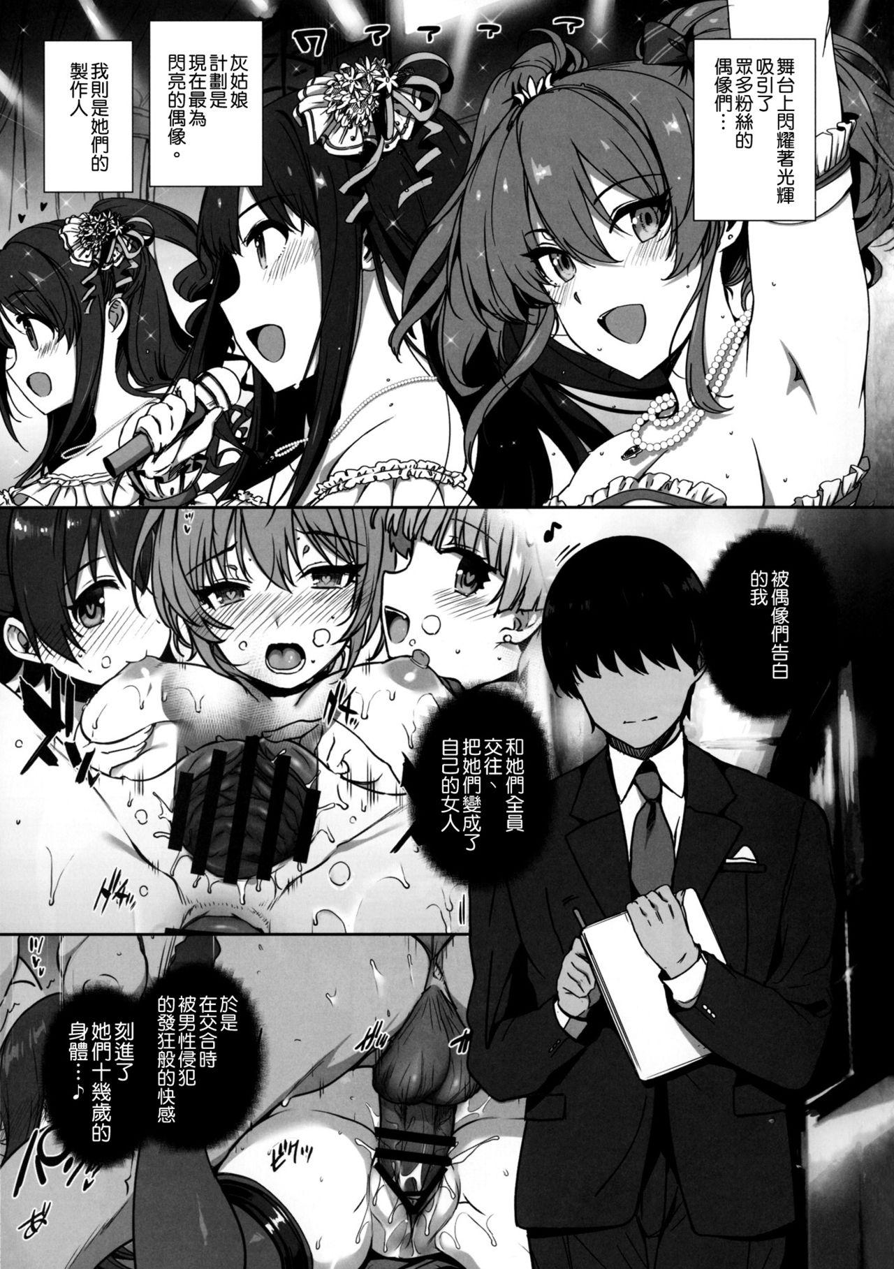 (C92) [Basutei Shower (Katsurai Yoshiaki)] Inran NUDIE TRIP ~sex harem 02~ + Omake Clear File (THE IDOLM@STER CINDERELLA GIRLS) [Chinese] [空気系☆漢化] 2
