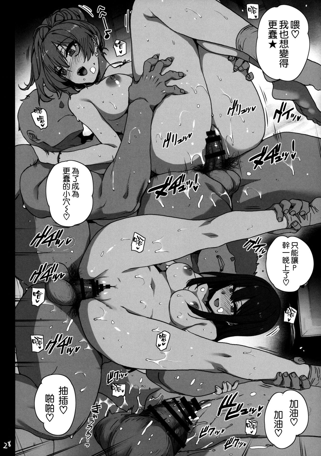 (C92) [Basutei Shower (Katsurai Yoshiaki)] Inran NUDIE TRIP ~sex harem 02~ + Omake Clear File (THE IDOLM@STER CINDERELLA GIRLS) [Chinese] [空気系☆漢化] 29