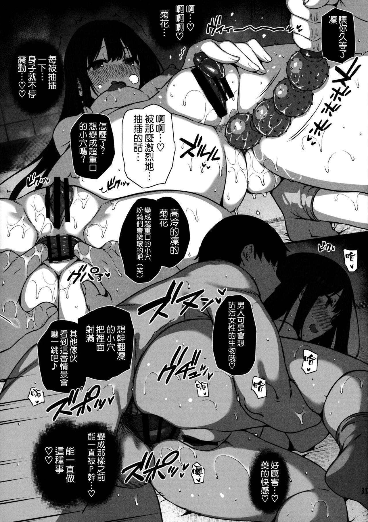 (C92) [Basutei Shower (Katsurai Yoshiaki)] Inran NUDIE TRIP ~sex harem 02~ + Omake Clear File (THE IDOLM@STER CINDERELLA GIRLS) [Chinese] [空気系☆漢化] 36