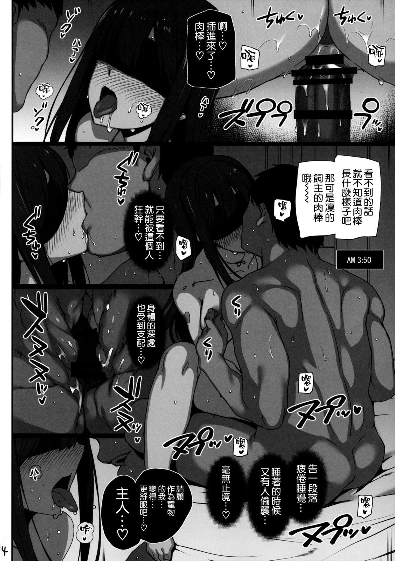 (C92) [Basutei Shower (Katsurai Yoshiaki)] Inran NUDIE TRIP ~sex harem 02~ + Omake Clear File (THE IDOLM@STER CINDERELLA GIRLS) [Chinese] [空気系☆漢化] 45