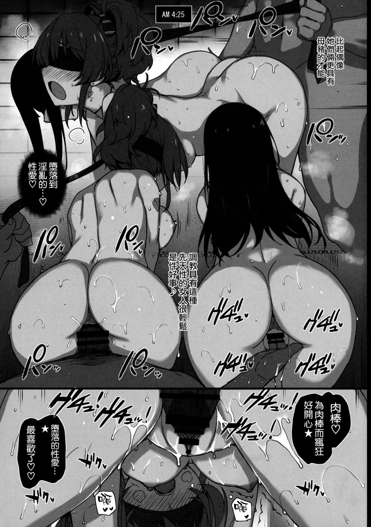 (C92) [Basutei Shower (Katsurai Yoshiaki)] Inran NUDIE TRIP ~sex harem 02~ + Omake Clear File (THE IDOLM@STER CINDERELLA GIRLS) [Chinese] [空気系☆漢化] 46